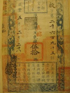 china_first_paper_money_19